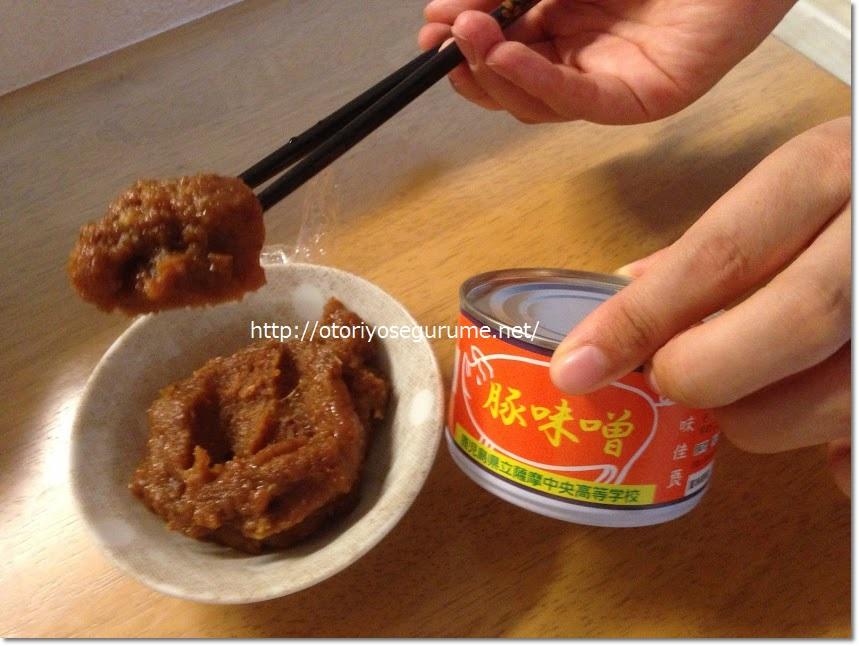 人気の豚味噌