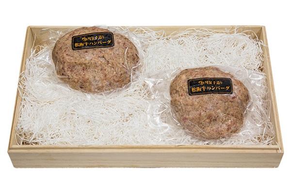 松阪牛のハンバーグ