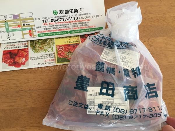 豊田商店のキムチ
