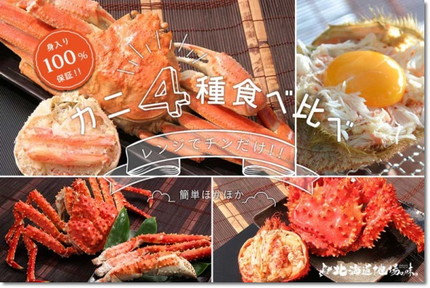 北海道地場の味