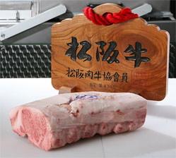 A5等級松阪牛専門店