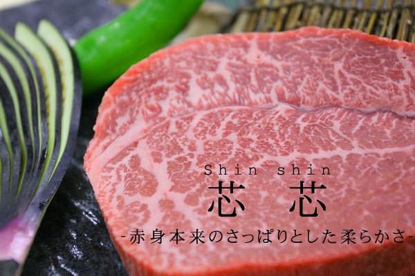 松阪牛の赤身肉の芯芯