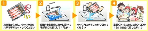 カニの解凍方法