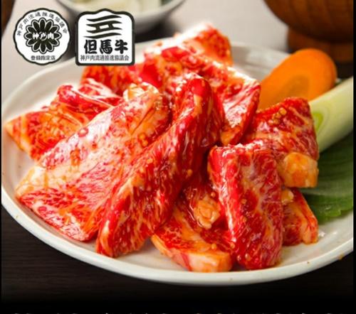 神戸牛但馬牛の味付けカルビ